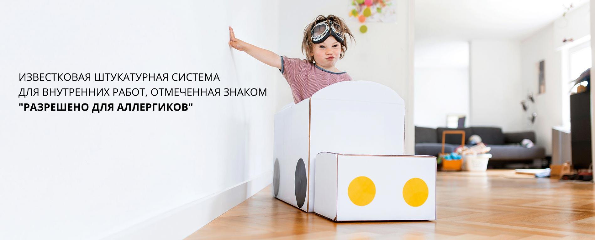 https://microclimate.quickmix.ru/fileadmin/user_upload/www.kalk-innenputz.de/Home/home-kalk-innenputz-ru-desktop.jpg